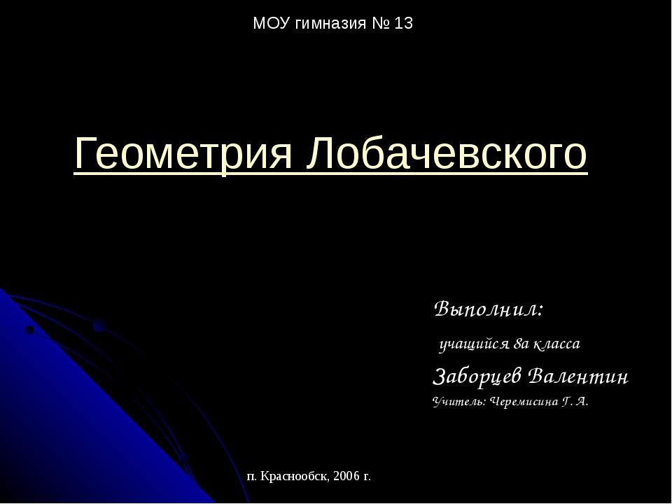 Геометрия Лобачевского Выполнил: учащийся 8а класса Заборцев Валентин Учитель...