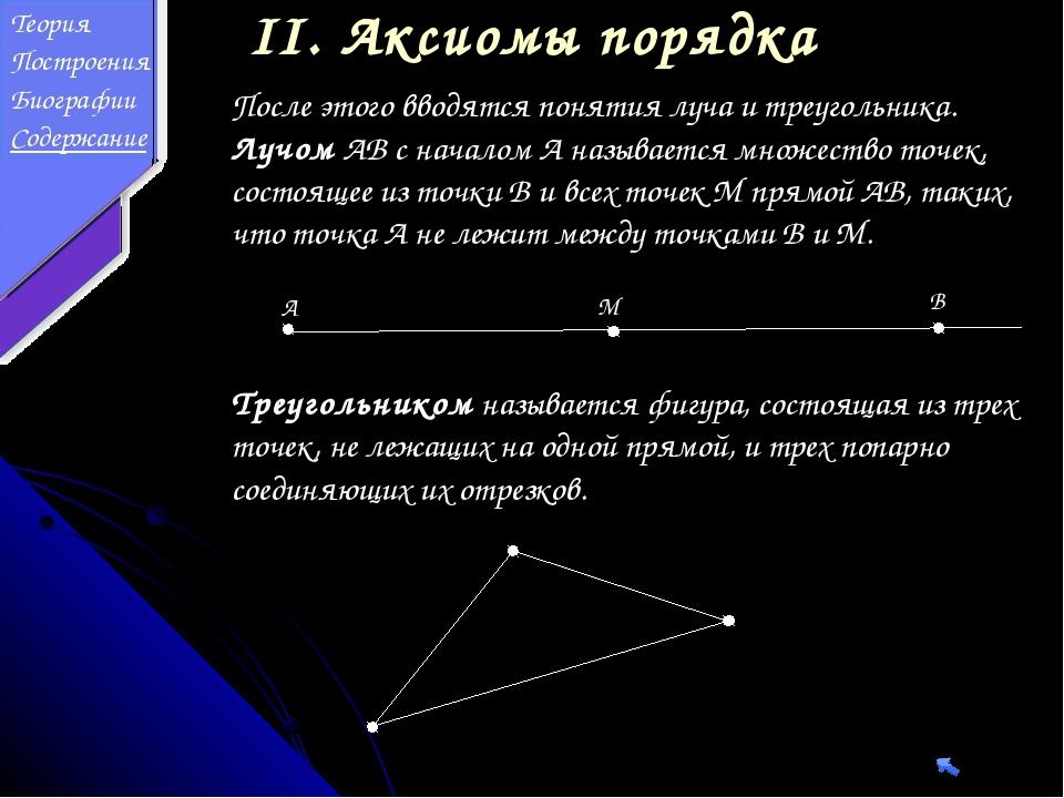 II. Аксиомы порядка После этого вводятся понятия луча и треугольника. Лучом A...