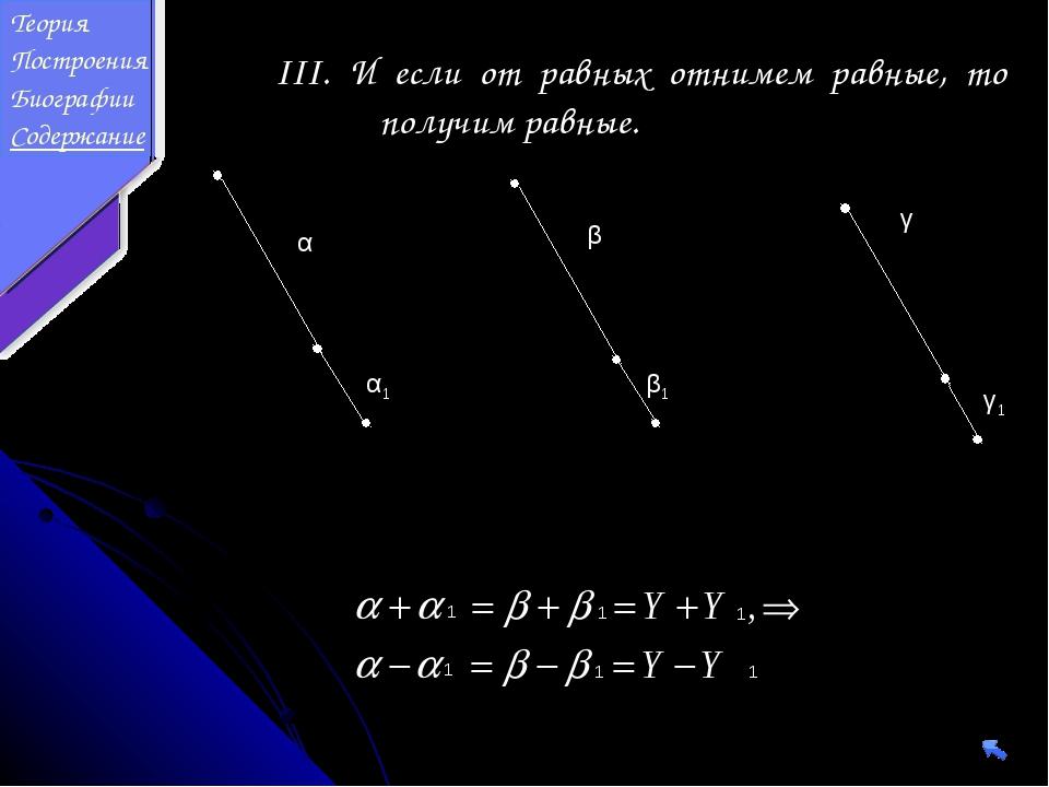 III. И если от равных отнимем равные, то получим равные. α β γ β1 γ1 α1...