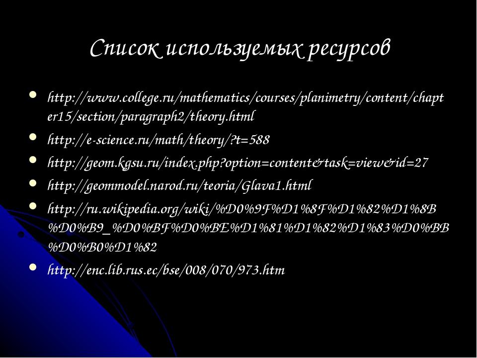 Список используемых ресурсов http://www.college.ru/mathematics/courses/planim...