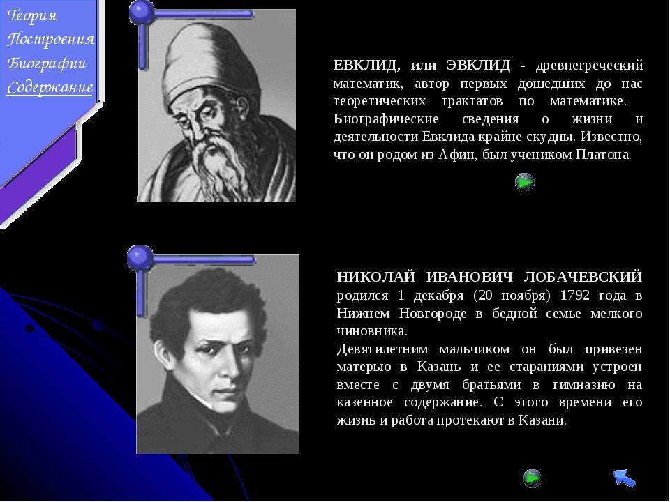ЕВКЛИД, или ЭВКЛИД - древнегреческий математик, автор первых дошедших до нас...
