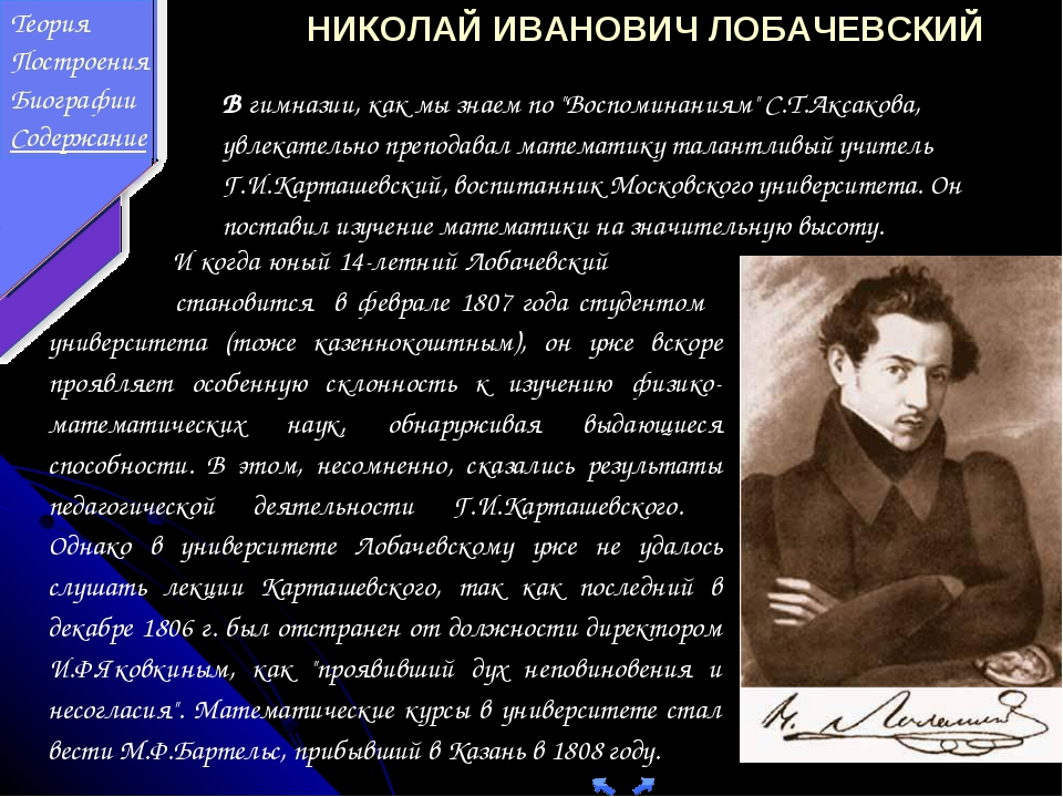 И когда юный 14-летний Лобачевский   становится в феврале 1807 года студе...