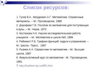 1. Гусев В.А., Мордкович А.Г. Математика: Справочные материалы. – М.: Просве