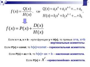 Если P(x) = const, то h(x)=const – горизонтальная асимптота. Если Р(х) = ax +