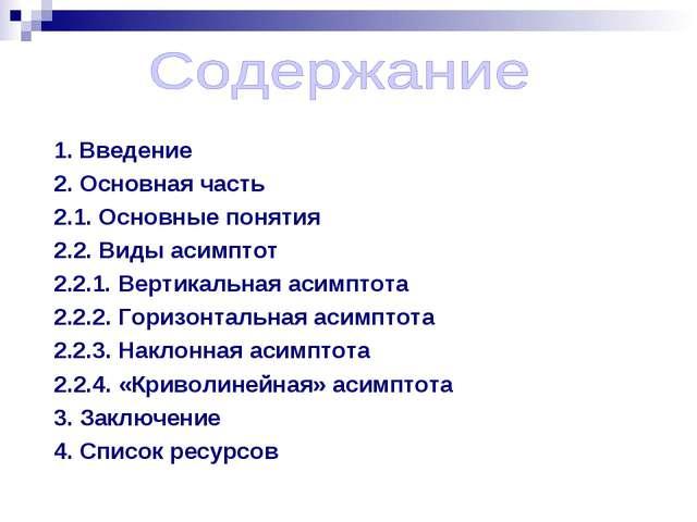 1. Введение 2. Основная часть 2.1. Основные понятия 2.2. Виды асимптот 2.2.1....