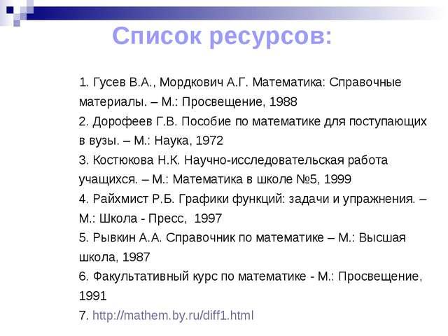 1. Гусев В.А., Мордкович А.Г. Математика: Справочные материалы. – М.: Просве...