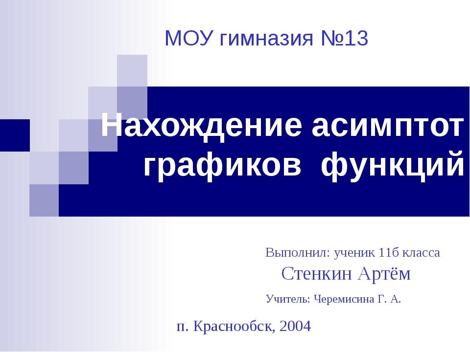 Нахождение асимптот графиков функций МОУ гимназия №13 Выполнил: ученик 11б кл...