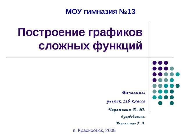 построение графика сложной функции с помощью монотонности