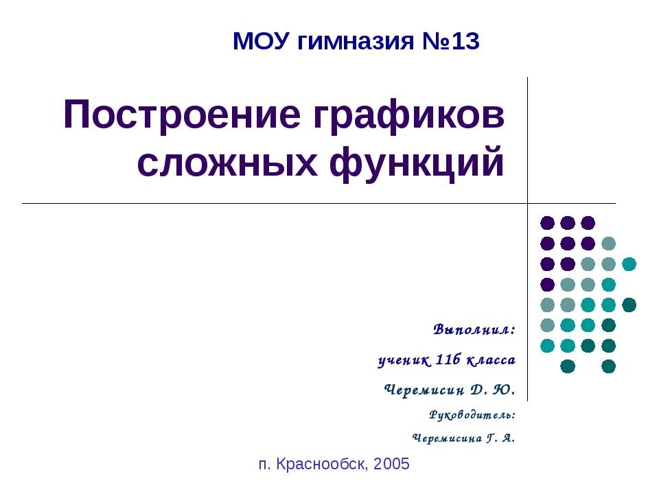 Построение графиков сложных функций п. Краснообск, 2005 Выполнил: ученик 11б...