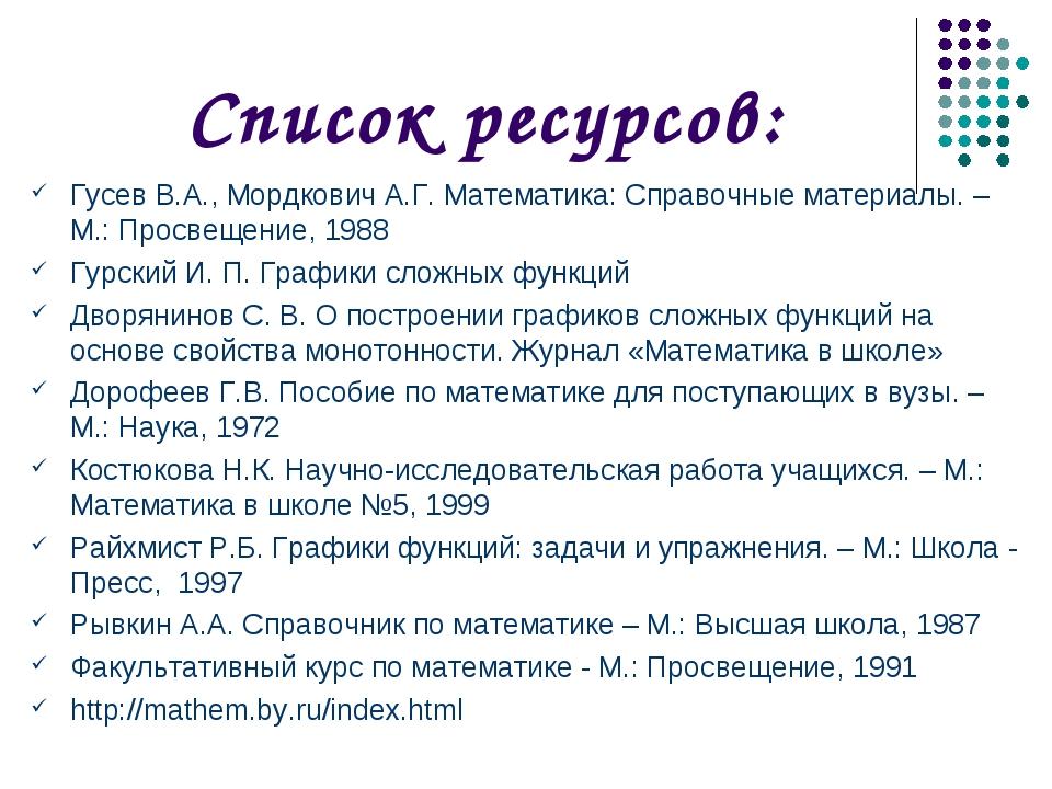 Список ресурсов: Гусев В.А., Мордкович А.Г. Математика: Справочные материалы....