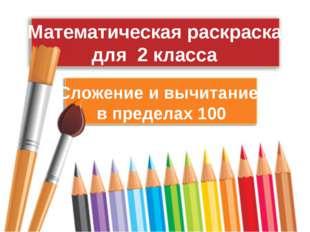 Математическая раскраска для 2 класса Сложение и вычитание в пределах 100