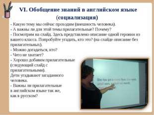 VI. Обобщение знаний в английском языке (социализация) - Какую тему мы сейча