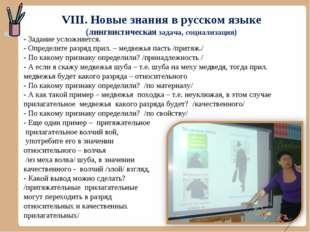 VIII. Новые знания в русском языке (лингвистическая задача, социализация) - З