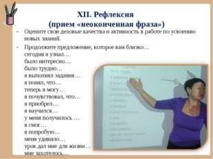 XII. Рефлексия (прием «неоконченная фраза») Оцените свои деловые качества и а