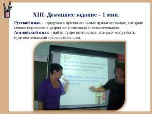 XIII. Домашнее задание – 1 мин. Русский язык - придумать притяжательные прила