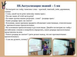 III.Актуализация знаний – 5 ми - Посмотрите на слайд /записаны слова – красны