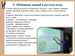V. Обобщение знаний в русском язык - Сейчас предлагаю работу по вариантам. На