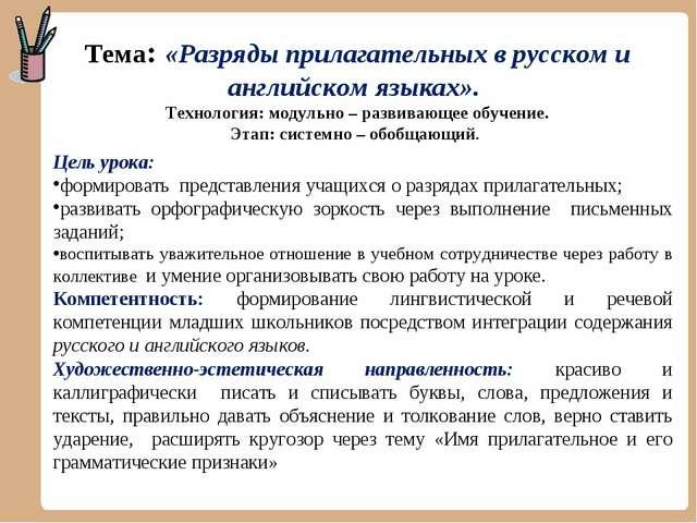 Тема: «Разряды прилагательных в русском и английском языках». Технология: мод...