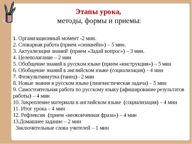 Этапы урока, методы, формы и приемы: 1. Организационный момент -2 мин. 2. Сло...