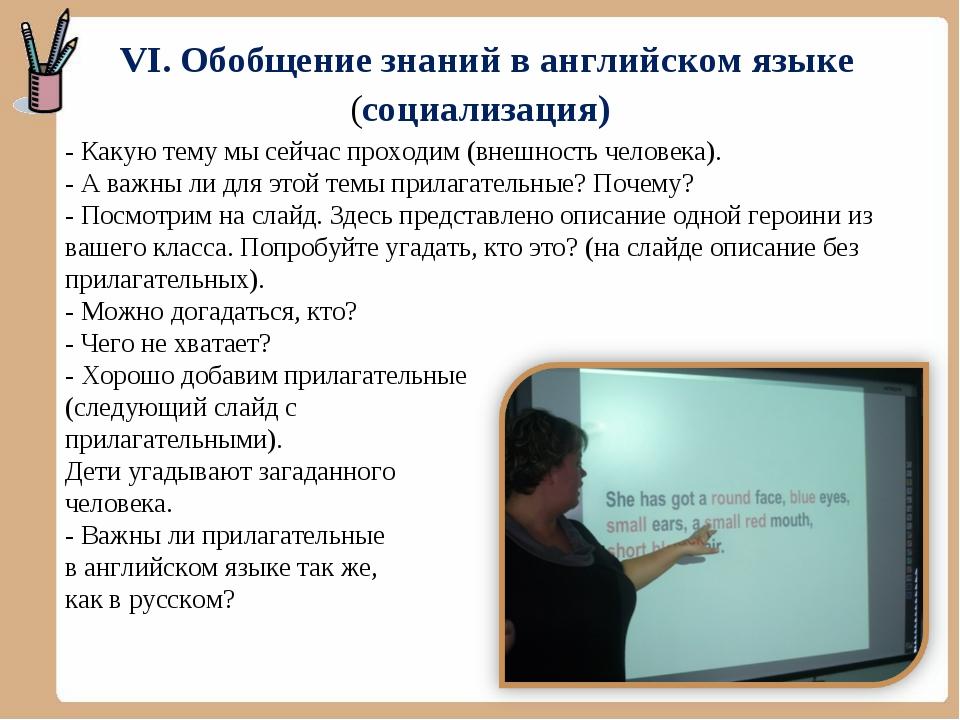 VI. Обобщение знаний в английском языке (социализация) - Какую тему мы сейча...