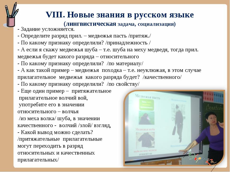 VIII. Новые знания в русском языке (лингвистическая задача, социализация) - З...