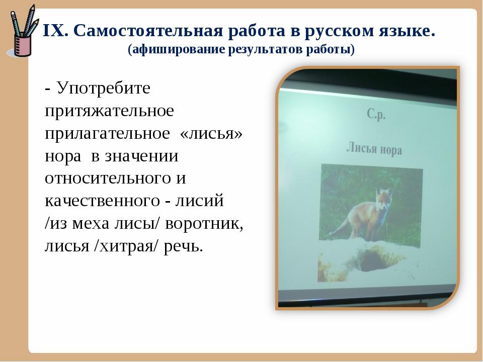 IX. Самостоятельная работа в русском языке. (афиширование результатов работы)...