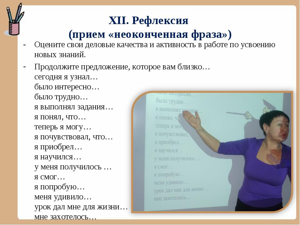 XII. Рефлексия (прием «неоконченная фраза») Оцените свои деловые качества и а...