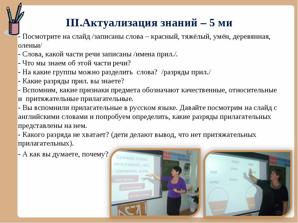 III.Актуализация знаний – 5 ми - Посмотрите на слайд /записаны слова – красны...
