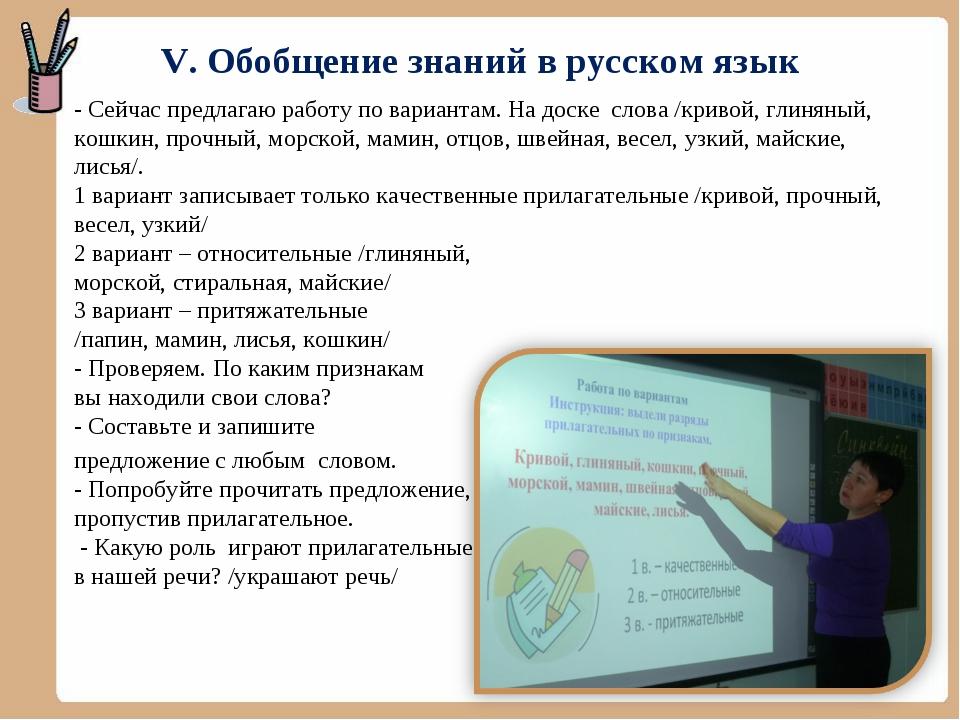 V. Обобщение знаний в русском язык - Сейчас предлагаю работу по вариантам. На...