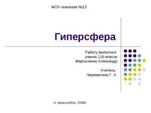 Гиперсфера п. Краснообск, 2008г. Работу выполнил: ученик 11б класса Мартыненк