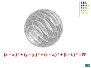 (x – x1) ² + (y – y1) ² + (z – z1) ² + (t – t1) ² = R²