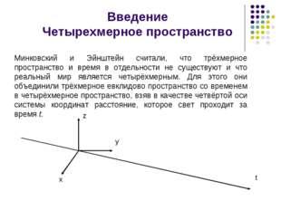 Введение Четырехмерное пространство Минковский и Эйнштейн считали, что трёхм