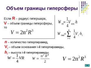 Если R – радиус гипершара, V – объем границы гиперсферы, то Объем границы гип