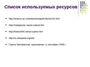 Список используемых ресурсов http://stratum.ac.ru/textbooks/kgrafic/lection16