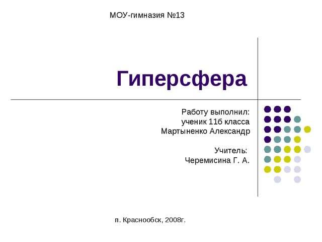 Гиперсфера п. Краснообск, 2008г. Работу выполнил: ученик 11б класса Мартыненк...