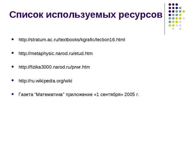 Список используемых ресурсов http://stratum.ac.ru/textbooks/kgrafic/lection16...