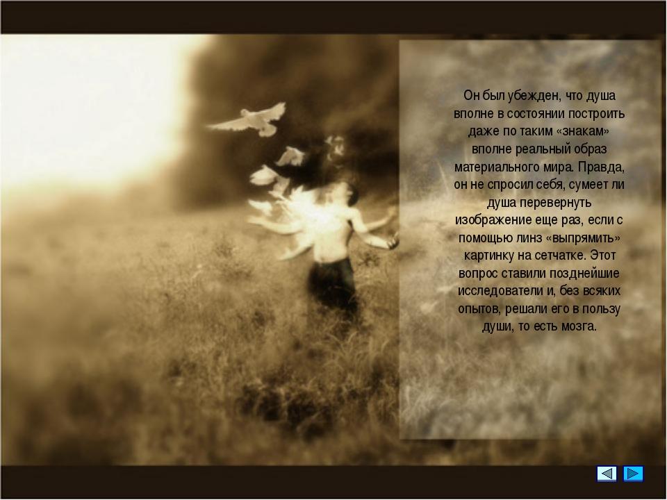 Он был убежден, что душа вполне в состоянии построить даже по таким «знакам»...