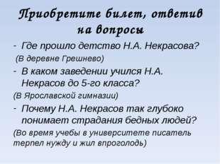 Приобретите билет, ответив на вопросы Где прошло детство Н.А. Некрасова? (В д