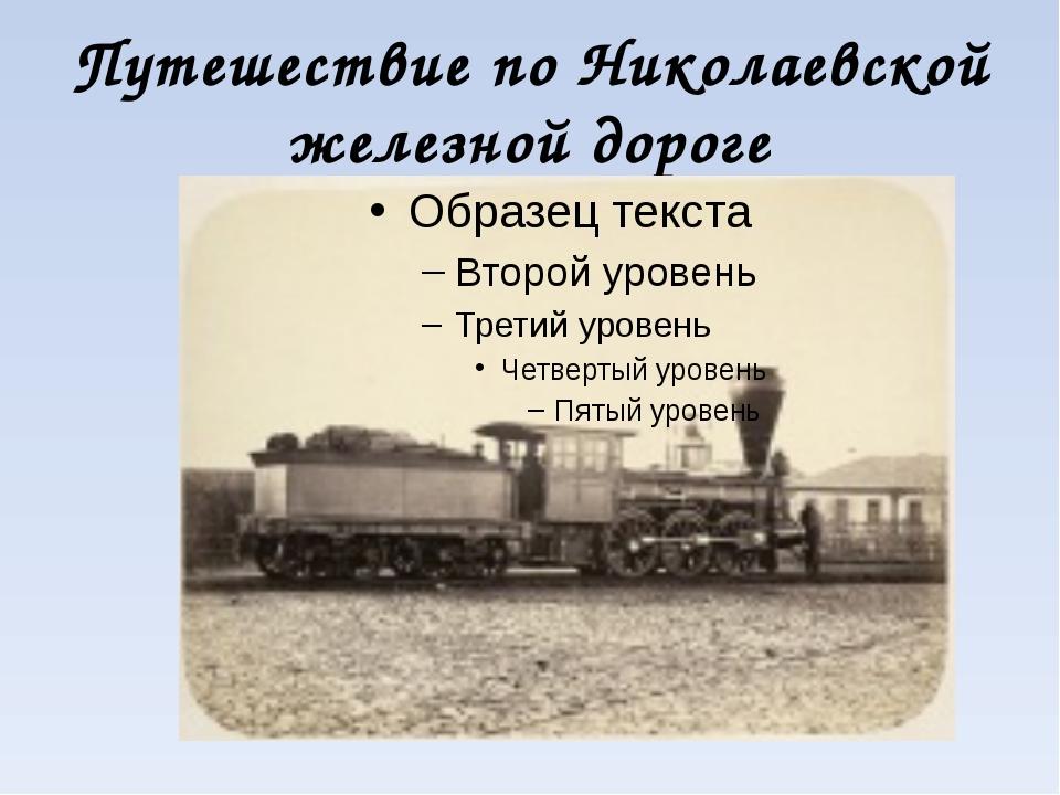 Путешествие по Николаевской железной дороге
