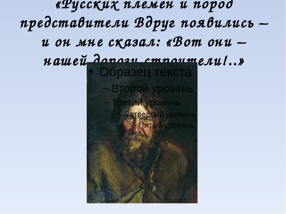 «Русских племен и пород представители Вдруг появились – и он мне сказал: «Вот...