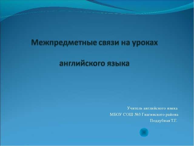 Учитель английского языка МБОУ СОШ №3 Гиагинского района Поддубная Т.Г. Comp...