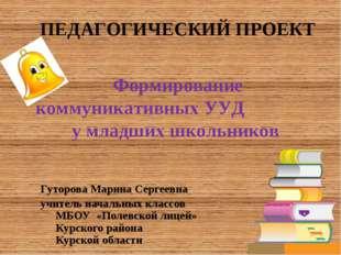 Гуторова Марина Сергеевна учитель начальных классов МБОУ «Полевской лицей» Ку
