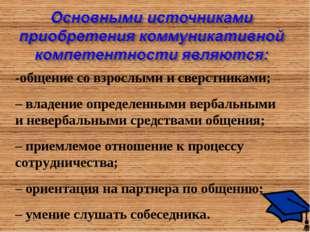 -общение со взрослыми и сверстниками; – владение определенными вербальными и