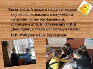 Значительный вклад в создание модели обучения, основанного на учебном сотрудн