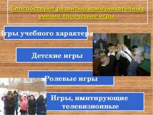 Игры учебного характера Детские игры Ролевые игры Игры, имитирующие телевизио
