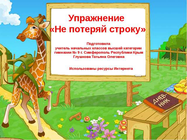 Упражнение «Не потеряй строку» Подготовила учитель начальных классов высшей к...