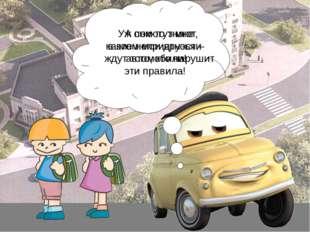 А помогут мне в этом мои друзья – автомобили! Уж они-то знают, какие неприят