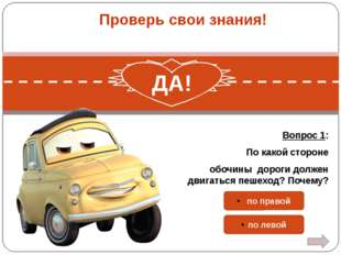 Изображения и тексты: Картинки машин, детей: http://images.yandex.ru/yandsear