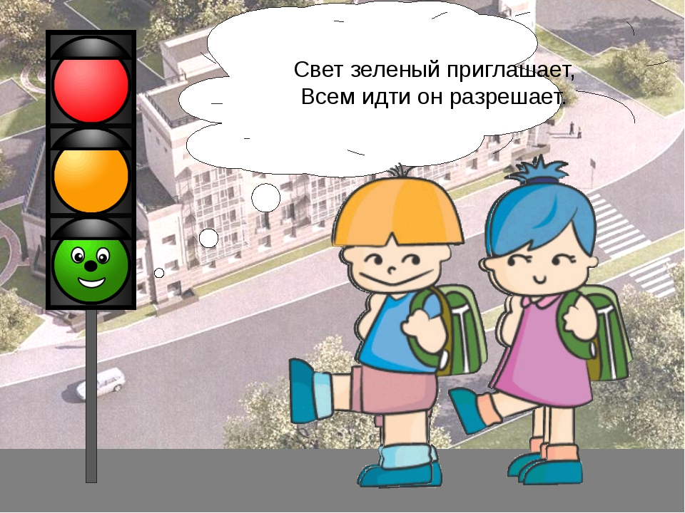 Свет зеленый приглашает, Всем идти он разрешает.
