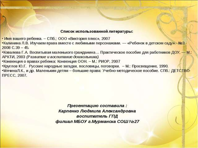 Презентацию составила : Карпенко Людмила Александровна воспитатель ГПД филиа...
